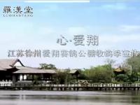 视频:罗汉堂走进江苏爱翔